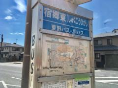 「宿郷東」バス停留所