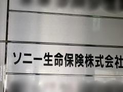 ソニー生命保険株式会社 滋賀支社