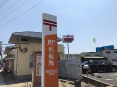 福岡原田郵便局