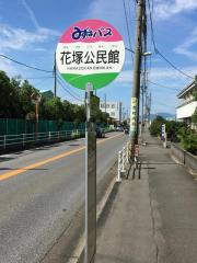 「花塚公民館」バス停留所