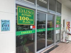 ザ・ダイソー&アオヤマ 沖縄東恩納店