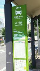 「小村田」バス停留所