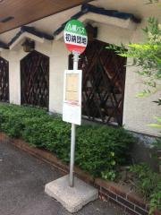 「初納団地前」バス停留所
