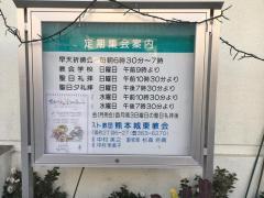 熊本城東教会