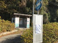 「阿保」バス停留所