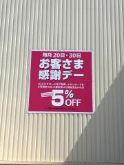 ザ・ビッグエクストラ 山県店