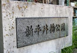 新平井橋公園