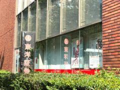 東洋証券(株) 横浜支店