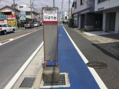 「ひばり台」バス停留所