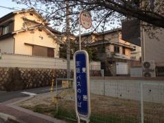 「東原」バス停留所