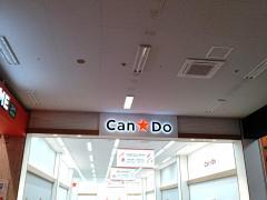 キャンドゥ 扶桑店