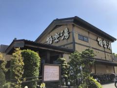 極楽湯三島店