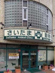 さいたま動物病院