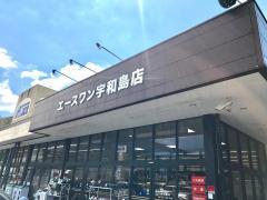 エースワン宇和島店
