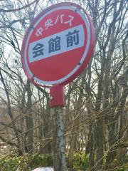 「会館前(夕張郡長沼町)」バス停留所