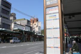 「祇園」バス停留所
