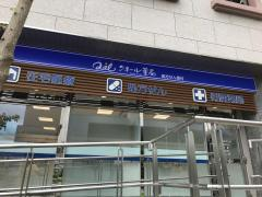 クオール薬局 港北店