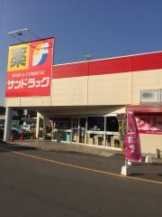 サンドラッグ 大牟田店