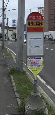 「西岡市営住宅」バス停留所