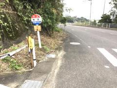「野添」バス停留所