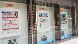 大和証券株式会社 茅ヶ崎支店