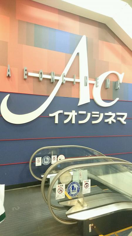 シネマ 太田 イオン