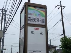 「高花近隣公園」バス停留所