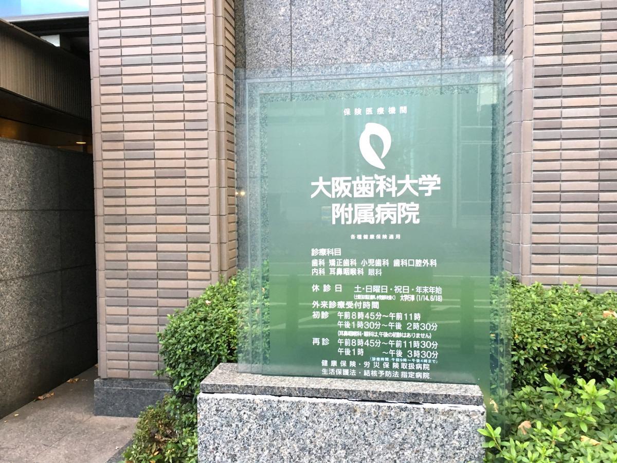 病院 大阪 附属 歯科 大学