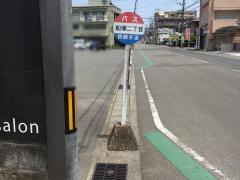 「船塚2丁目」バス停留所