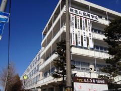 札幌北斗学園札幌北斗高校
