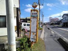 「住宅前」バス停留所