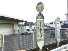 「下の原入口」バス停留所