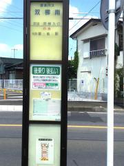 「双柳南」バス停留所