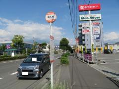 「新久米」バス停留所