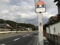 「西尾」バス停留所