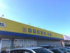 マツモトキヨシ 鉾田ビッグハウス店