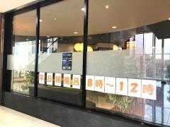 やまびこの湯 ベガロポリス仙台南店