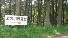 米の山展望台