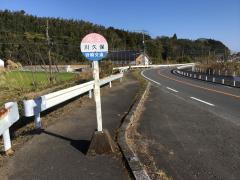 「川久保」バス停留所