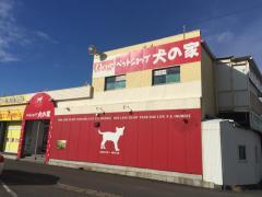 ペットショップ犬の家岐南店