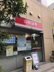 山和証券株式会社 大岡山支店