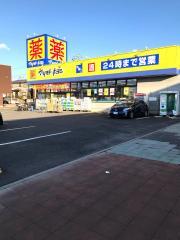 マツモトキヨシ 千葉寺店