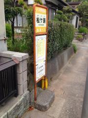 「松ケ瀬」バス停留所