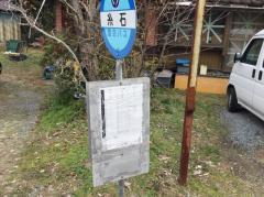 「糸石」バス停留所