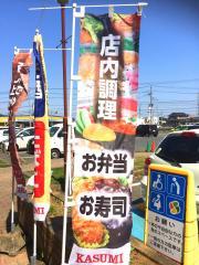 カスミ 那珂湊店