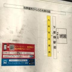 「下曽根駅前」バス停留所