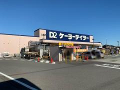 ケーヨーデイツー 波崎店