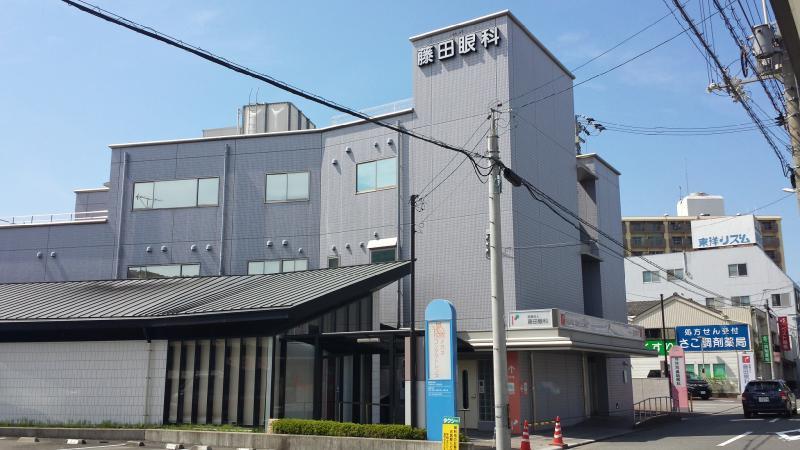 眼科 藤田