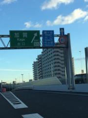 加賀出入口(IC)