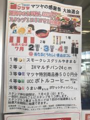 フレッシュマツヤ金井店